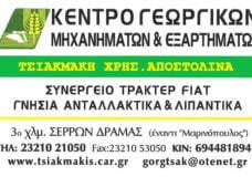 Tsiakmaki